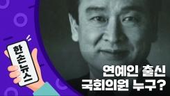 [N년전뉴스] '연예인 출신 국회의원' 금배지 달았던 추억의 스타들