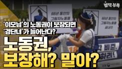 가사노동자 노동권이 보장되면 '경단녀'가 늘어난다?