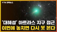 '대혜성' 아트라스 지구 접근...이번에 놓치면 다시 못 본다