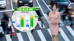 [날씨] 내일 출근길 쌀쌀...낮부터 포근