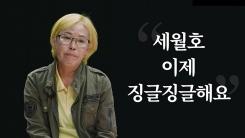 세월호 유가족에게 '세월호 막말'을 들려주었다