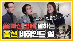 [민심2020] '에라 모르겠다' 술 마신 김에 말하는 총선 비하인드 - 3분 총선