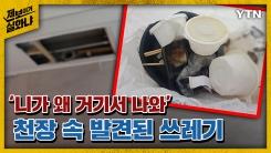 물 새길래 뜯어본 천장에서 음식물 쓰레기가...?