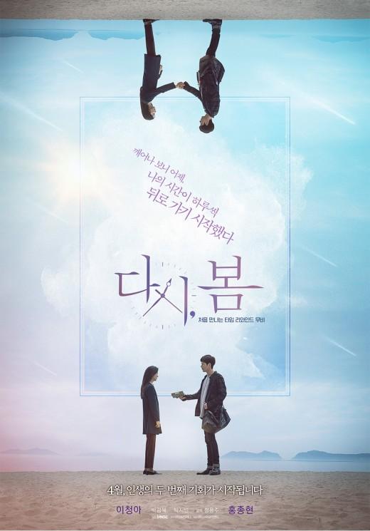 """""""타임 리와인드""""…'다시, 봄' 이청아x홍종현 4월 개봉확정"""