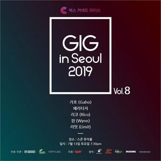 가호(Gaho), '긱인서울 2019' 무대 오른다