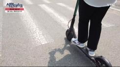 [6월 15일 시민데스크] 팩트체킹 젊은 시선 - 전동 킥보드, 얼마나 알고 계신가요?