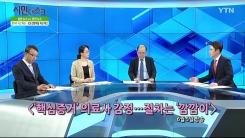 [6월 15일 시민데스크] 잘한 뉴스 대 못한 뉴스 - '의료사 감정 체계의 문제점' 관련 보도