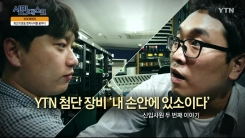 [6월 15일 시민데스크] YTN 이야기 - YTN신입사원 2탄 '방송기술'