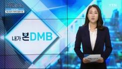 [9월 22일 시민데스크] 내가 본 DMB - 특집 분단이 지원버린 항일투사들