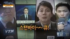 [9월 22일 시민데스크] YTN 이야기 -  견학투어