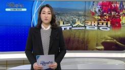 [1월 19일 시민데스크] 내가 본 DMB - 뉴스캠핑