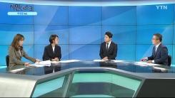 [5월 24일 시민데스크] 잘한 뉴스 vs. 아쉬운 뉴스 - YTN보도