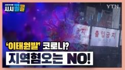 [시청자브리핑 시시콜콜] '이태원발' 코로나? 지역혐오는 No!