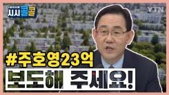 [시청자브리핑 시시콜콜] #주호영23억…보도해 주세요!