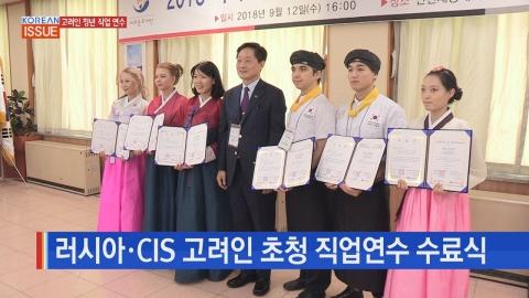 """""""한식 요리사가 꿈""""…고려인 청년 초청 직업연수 수료식"""