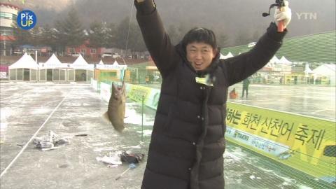 [PIX-UP] Hwacheon Sancheoneo Ice Festival