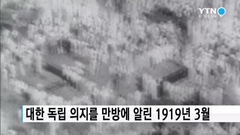 """""""동토 위에도 흐른 만세 물결""""...연해주 3.17 독립선언 기념식"""
