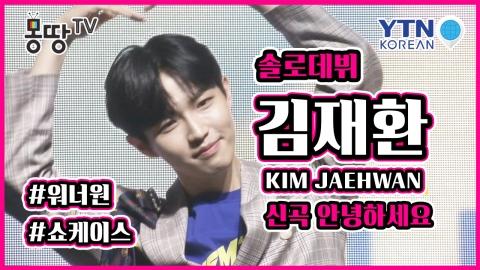 [몽땅TV] 솔로로 돌아온 김재환, '첫 미니앨범 쇼케이스'