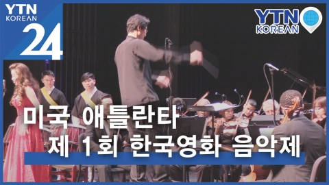 한국영화 100주년 기념 음악제, 미국에서 열리다