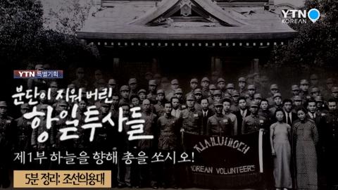 [5분정리] 조선의용대의 시작 - 분단이 지워버린 항일투사들 1부 몰아보기