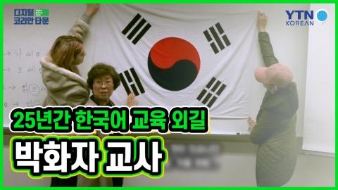 20여 년 한국어 교육 외길 인생, 박화자 씨
