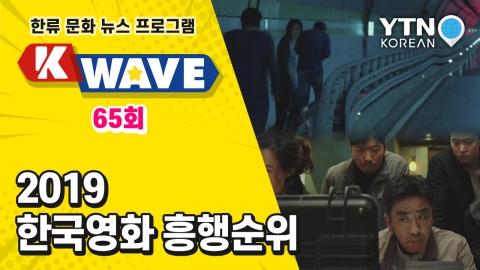 K-WAVE 65회