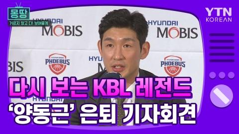 [몽땅TV] 다시 보는 KBL 레전드 '양동근' 은퇴 기자회견