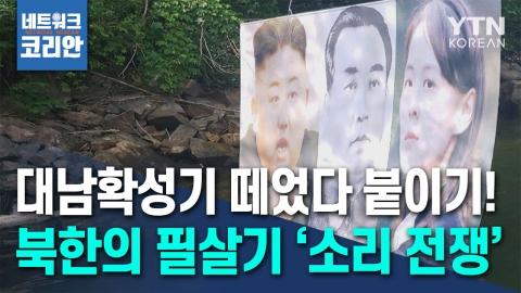 대남확성기 떼었다 또 붙이기! 북한의 필살기 '소리 전쟁'