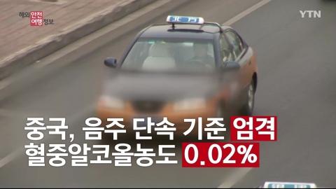 중국, 한국보다 음주 운전 단속 기준 엄격