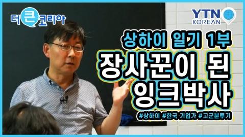 [더 큰 코리아 특집] 상하이 일기 1부: 장사꾼이 된 잉크 박사