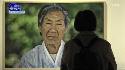 [순간포착in코리아] 남북 일본군 위안부 피해자 사진전