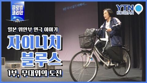 일본으로 간 위안부, 침묵의 삶을 증언하다…연극인 김기강