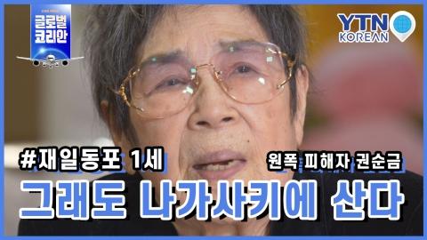 """""""그래도 나가사키에 산다"""" 원폭 피해자 권순금"""