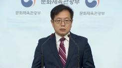 문체부 '부당 대우 논란' 컬링대표팀 감사 결과 발표