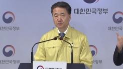중앙재난안전대책본부 브리핑 (8월 9일)