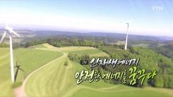 [YTN 스페셜] 대한민국을 움직이는 힘! 에너지 2부