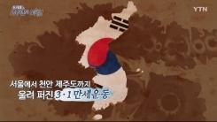 [YTN 특집 다큐] '3·1운동 100년의 외침' 1부