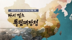 [YTN 특별기획] 다시 걷는 독립 대장정 3부