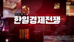 [YTN 특집] 팩트체크 한일경제전쟁 2부
