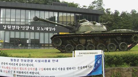 철원 DMZ에 펼쳐진 예술