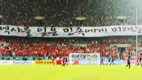 어제 한일전 '응원 현수막'에…日 언론들 트집