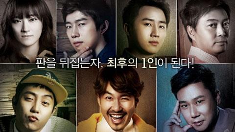 '더지니어스2' 논란에 폐지 서명 운동까지...왜?