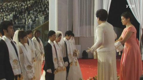통일교, 전세계 2만여 쌍 합동결혼식 올려