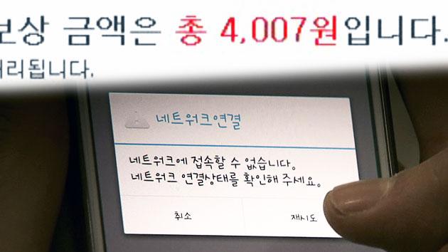 """""""'먹통 SKT' 보상 미흡'…집단소송 간다"""