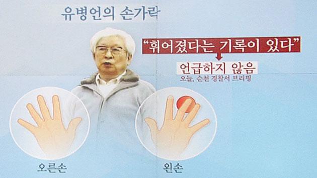 '유병언의 손가락'... 의문점은 여전