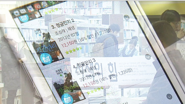 [e-만만] 온라인 '덤핑'에 도서정가제 취지 '민망'