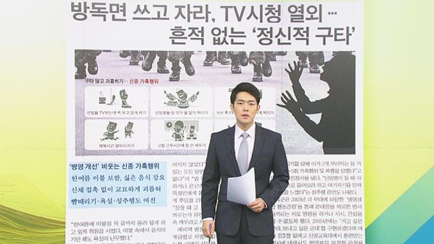 [오늘신문] 방독면 쓰고 자라...흔적 없는 '정신적 구타'