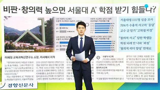 [오늘신문] 창의력 높으면 서울대에서 A+ 어렵다?