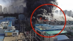 [제보영상] 남동공단 화재...시커먼 연기 뒤덮여