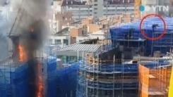 [이시각 제보영상] 지붕까지 치솟은 화염